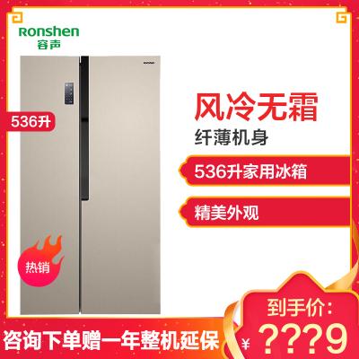 預售【99新】容聲(Ronshen)BCD-536WRS1HP 536升對開門無霜冰箱 矢量變頻 風冷無霜 大容量