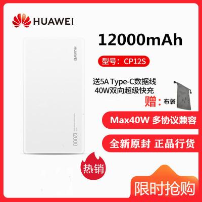 华为(HUAWEI)原装充电宝40W双向快充移动电源12000毫安40W闪充超级快充 苹果小米三星华为荣耀笔记本通用