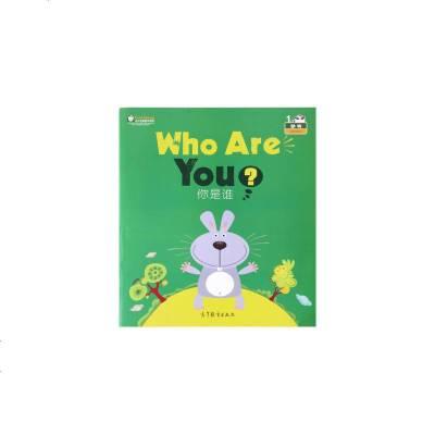 0920CoolPanda少兒漢語教學資源·動物·你是誰?