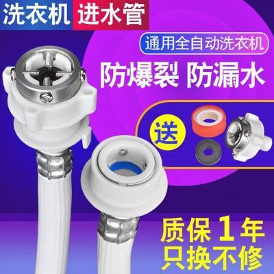 連接全自動洗衣機進水管接頭延長管配件滾筒四分管道濾口徑墊片