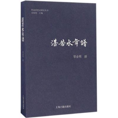 正版 湛若水年谱 黎业明 撰 上海古籍出版社 9787532582372 书籍