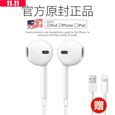 原裝有線耳機iPhone8plus/8/7p/7/x/xr/xsmax/11/11p蘋果安卓通用入耳式扁頭耳塞5/5s/