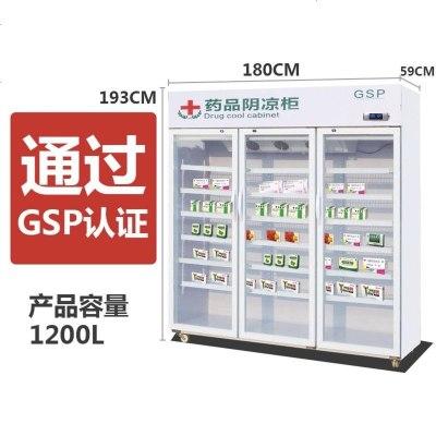 双药品阴凉柜gsp认证药店冷藏柜单三立式医院展示柜