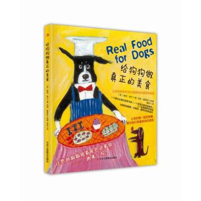 """給狗狗做真正的美食(讓你的狗狗歡快有健康的50道營養食譜,讓你的狗狗搖著尾巴追著你""""再來一份!"""")"""
