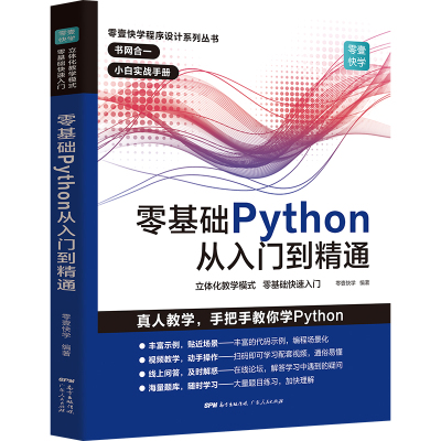 零基礎Python從入門到精通 零壹快學 著 專業科技 文軒網