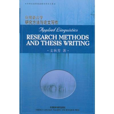 应用语言学研究方法与论文写作(外研社高等英语教育学术文库)