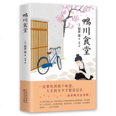 正版    【成新】鸭川食堂9787530672105【日】柏井寿,百花文艺出版社放心购买