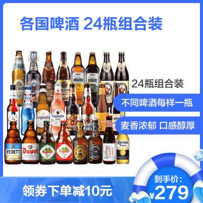 比利時進口啤酒德國啤酒 福佳啤酒 精釀啤酒多國多品牌啤酒24瓶組合