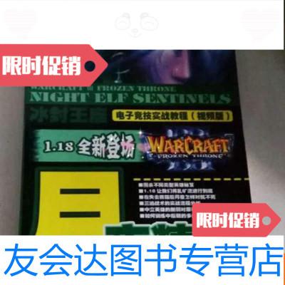 【二手9成新】電子競技實戰教程冰封王座月夜精靈(視頻版) 9783811348842