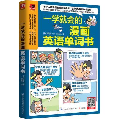一学就会的漫画英语单词书 小学生一看就懂一学就会的英语学习窍书 英语单词词汇快速记忆法大全手册 英语学习 英语单词记忆