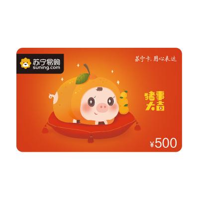 【苏宁卡】猪年福卡-猪事大吉主题(实体卡)