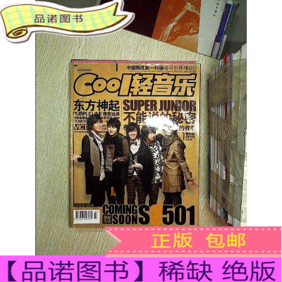 正版九成新COOL轻音乐 2008 1精华版