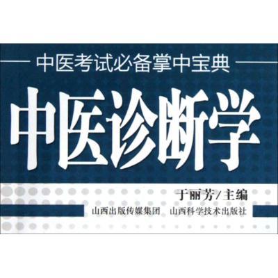 中醫診斷學 于麗芳 編 生活 文軒網