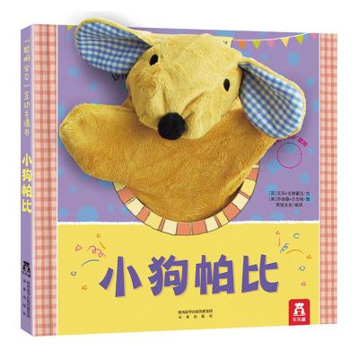 【樂樂趣童書】正版保障樂樂趣互動認知書聰明寶貝互動手偶書-小狗帕比-0-2歲-親子互動-語言能力-表現力-想象力-厚