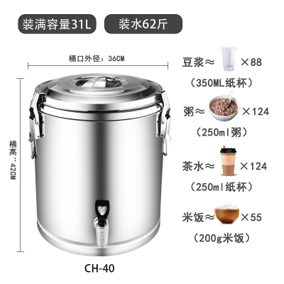 不銹鋼長保溫桶商用大容量食堂飯桶豆漿桶奶茶桶擺攤豆腐腦湯桶 40L特厚發泡(有龍頭)