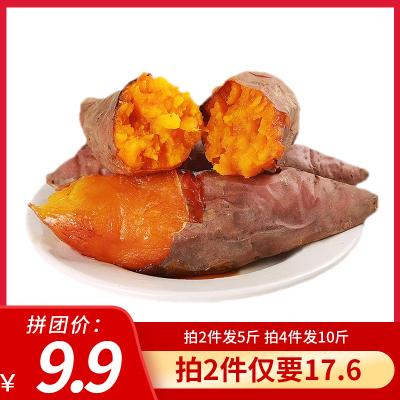紅薯 糖心蜜薯黃心地瓜 新鮮沙地番薯烤薯非紫薯 生鮮蔬菜帶箱2.5斤裝