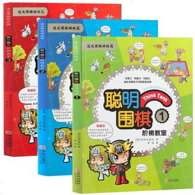 全3冊 聰明圍棋階梯教室1 2 3速成圍棋姊妹篇 兒童圍棋教材書籍 入圍棋書籍1-2-3全3冊訓練習題青島出版社正