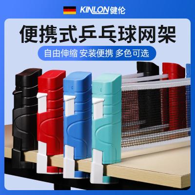 健倫(JEEANLEAN) 乒乓球網架 便攜式可伸縮乒乓球網 乒乓球臺 乒乓球