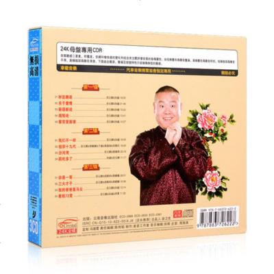 岳云鵬相聲cd正版德云社孫越郭德綱精選搞笑小品汽車載cd光盤碟片