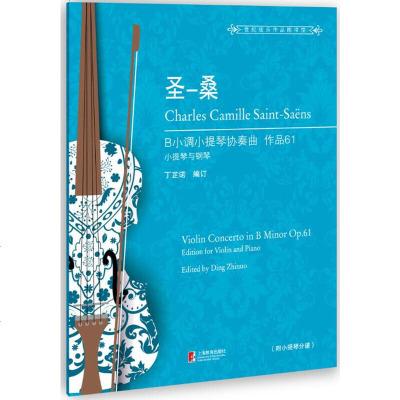0930圣-桑B小调小提琴协奏曲作品61