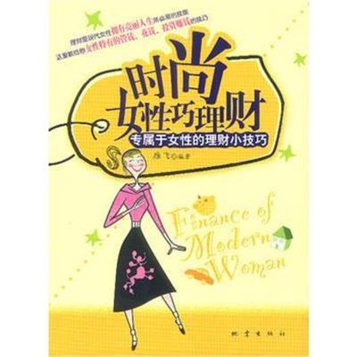 时尚女性巧理财——专属于女性的理财小技巧 雁飞著 9787502822491 地震出版