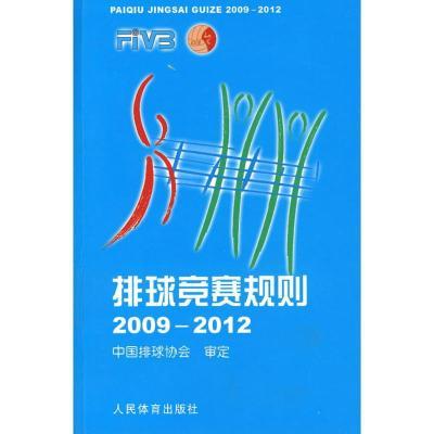 排球競賽規則·2009-2012中國排球協會9787500937340人民體育出版社