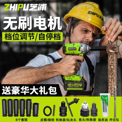芝浦(ZHIPU)无刷电动扳手锂电充电扳手冲击汽车脚手架子工木工套筒风炮 无刷回馈款【二电一充】送大礼包