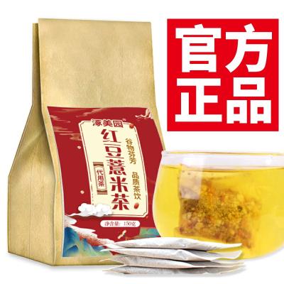 紅豆薏米茶養生茶苦蕎大麥茶薏仁芡實茶赤小豆薏米茶男女中老年人可搭配茯苓茶蒲公英根茶女士女性產品正品