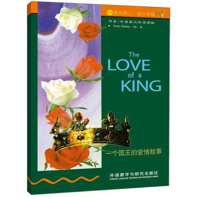 一個國王的愛情故事(第2級下.適合初二.初三)(新版)(書蟲.牛津英漢雙語讀物)