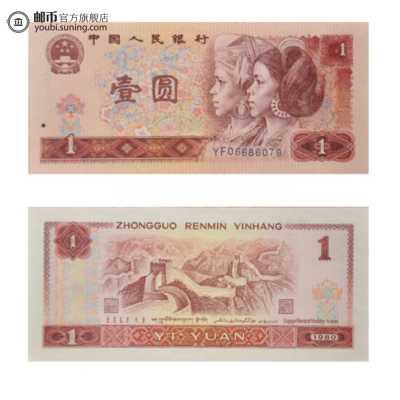 郵幣商城 第四套人民幣 四版幣 1980年 面值1元壹元 單張801 紙幣 收藏聯盟 錢幣藏品 人民幣收藏品