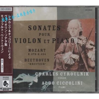 GD-2065 莫扎特/貝多芬 小提琴奏鳴曲 CYROULNIK