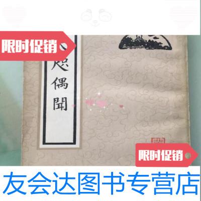 【二手9成新】天咫偶聞/震鈞北京古籍出版社 9787280009477
