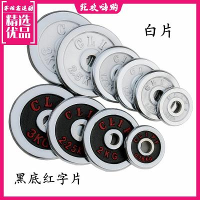 純鐵啞鈴片電鍍小孔1/1.5/2/2.5kg3公斤杠鈴片通家用鐵餅鐵輪配重