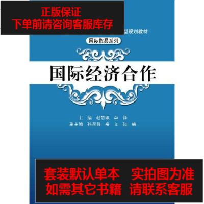 """【二手8成新】国际经济合作/普通高等教育""""十二五""""应用型规划教材·国际贸易系列 9787300185811"""