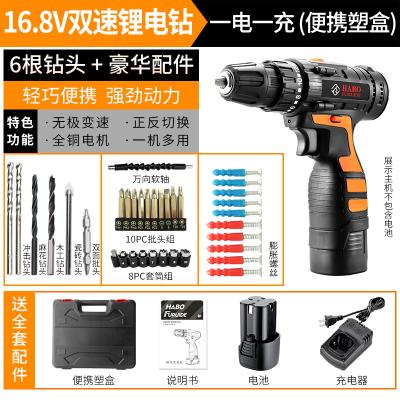 福瑞德多功能雙速16.8V鋰電鉆家用電動螺絲刀手電鉆五金工具塑盒套裝手槍鉆