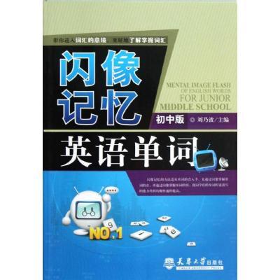 正版 闪像记忆英语单词 初中版 刘乃波 编 天津大学出版社 9787561845301 书籍