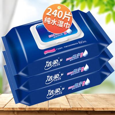 潔柔成人濕紙巾RO純水衛生濕巾不含酒精手口清潔可用240片