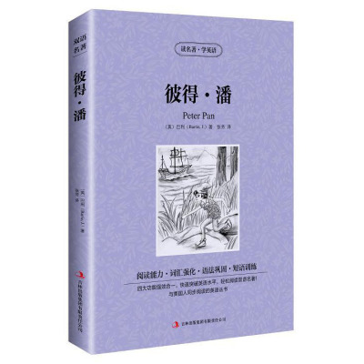 小飛俠彼得.潘 英文原版+中文版 英漢互譯雙語讀物中英對照 讀名著學英語書籍 巴利世界經典文學名著小說