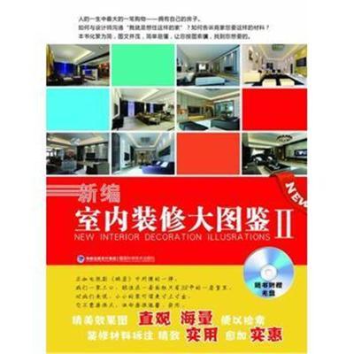 全新正版 新編室內裝修大圖鑒Ⅱ(附海量圖片光盤,家居選材參考書)