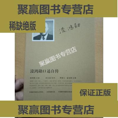 正版9层新 凌鸿勋口述自传 【20世纪中国科学口述史】 私藏书95品如图