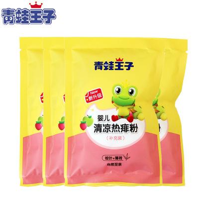 【3包裝】青蛙王子嬰兒痱子粉80g 祛痱止癢寶寶熱痱粉裝