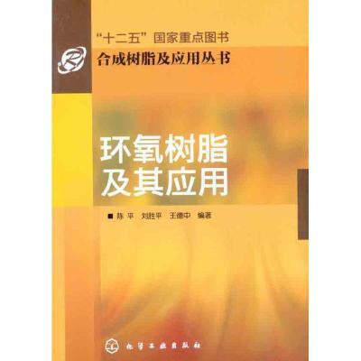 TSY1環氧樹脂及其應用