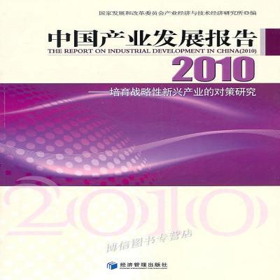 正版2010中国产业发展报告:培育战略性新兴产业的对策研究 国家