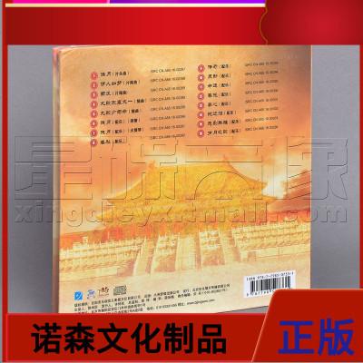 【正版】羋月傳 電視原聲帶 影視音樂原聲大碟 CD