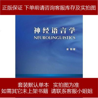 神經語言學 崔剛 清華大學出版社 9787302385714