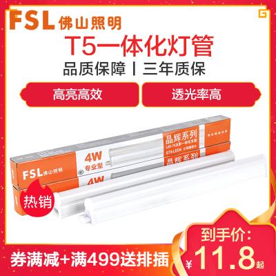 FSL佛山照明led灯管T5一体化日光灯管亚克力1.2米支架灯全套含光管简约现代天花暗槽可串接灯具10W-10W以上