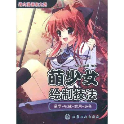 正版 萌少女绘制技法 NDAY动漫 化学工业出版社 9787122124098 书籍