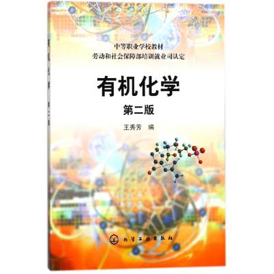 有機化學(第2版中等職業學校教材)