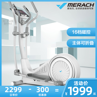 麥瑞克橢圓機家用商用太空漫步踏步機橢圓儀運動健身器材蝸牛X