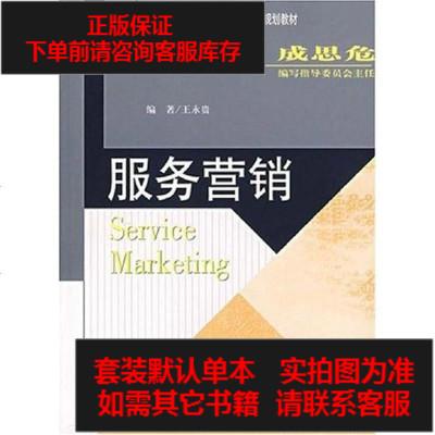 【二手8成新】服務營銷 9787303084357